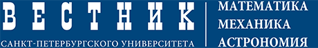Вестник Санкт-Петербургского университета. Математика. Механика. Астрономия